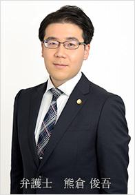 弁護士 熊倉 俊吾(くまくらしゅんご)