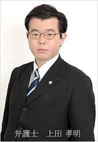 弁護士 上田 孝明(うえだ たかあき)